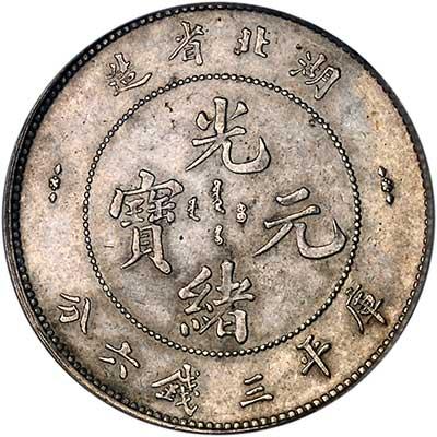 China-Hupeh 50 Cents, Y-126+.jpg