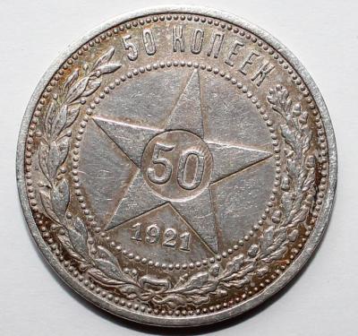 50 коп 1921.jpg