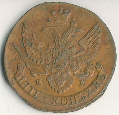 1793 em.JPG