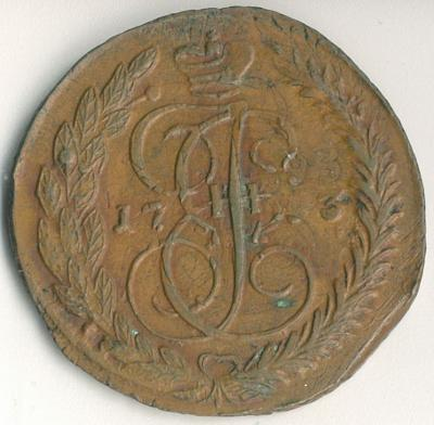 1793 em р.JPG