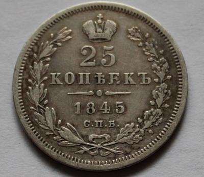 25 коп.1845 г.jpg