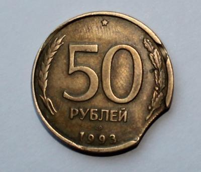 50р-1.jpg