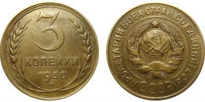 3 Копейки 1930.jpg