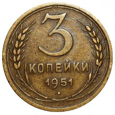 3-51 шт.3.1Б VF+ 510 руб.jpg
