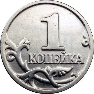 1 копейка 2002 м шт. В_реверс.jpg