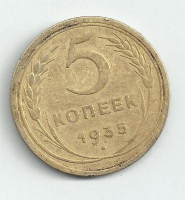 5 копеек 1935г.jpg