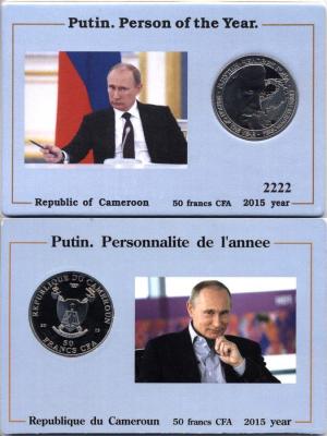 Путинисправленный.png