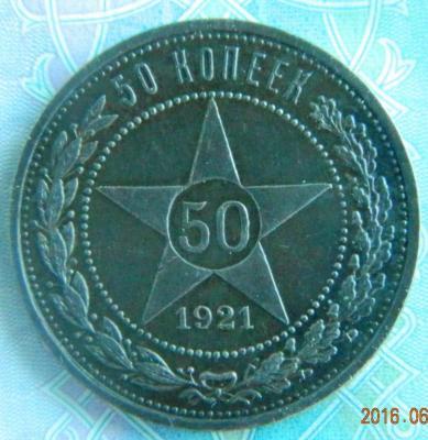 50 к 21 реверс6.JPG