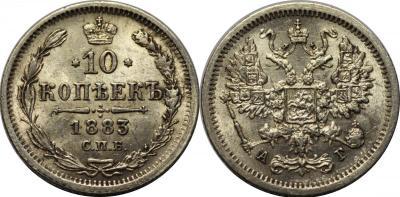 10 копеек 1883 АГ.jpg