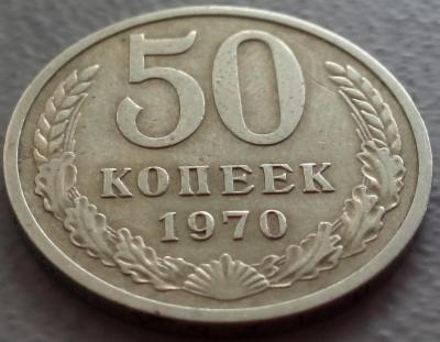 50к_1970_3.jpg
