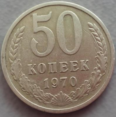 50к_1970_1.jpg