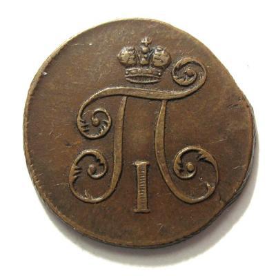 денга 1797ем 2.jpg