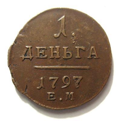 Денга 1797ем 1.jpg