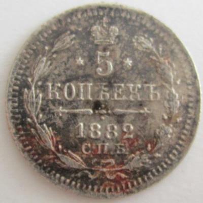 5коп 1882 реверс_16-08-29.jpg