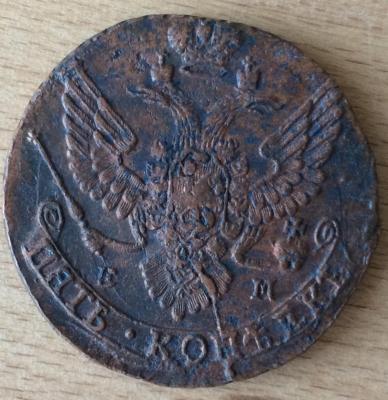 9 5 копеек 1791 ЕМ2.jpg