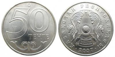 50 тенге 2007.jpg