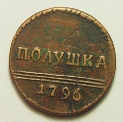 Полушка 1796 1.jpg