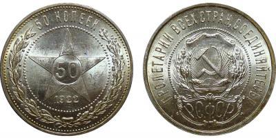 50 Копеек 1922 П.Л..jpg
