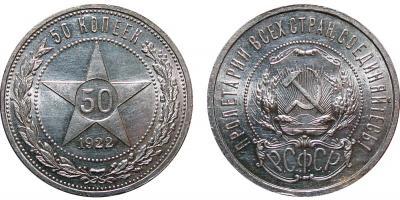 50 Копеек 1922 А.Г..jpg