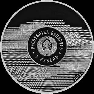 Беларусь 1 рубль Гребля на байдарках и каноэ.jpg