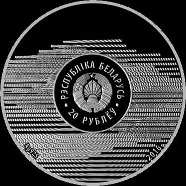 Беларусь 20 рублей Гребля на байдарках и каноэ.jpg