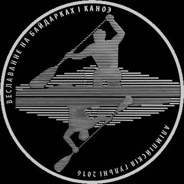 Беларусь Гребля на байдарках и каноэ, реверс.jpg