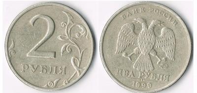 2 рубля 1999.JPG