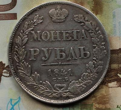 рубль 1841г.jpg