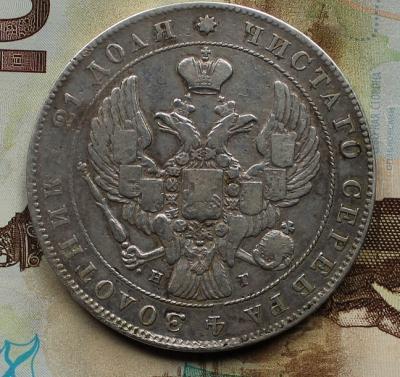 рубль 1841 г А.jpg