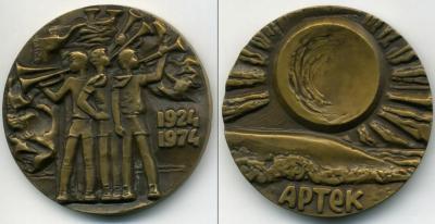 16 июня 1925 года - открыт Артек (Настольная медаль Артек 1924-1974, ПИОНЕРИЯ - 50 лет, диаметр 60 мм, скульптор Рукавишников).jpg