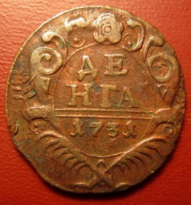 Деньга 1731 РЦНФ№63 Медуза_5Л_5А.JPG