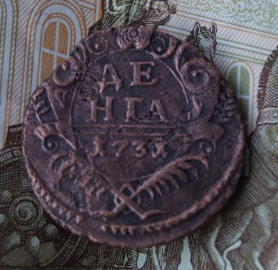 Деньга 1731 Медуза-16А.jpg