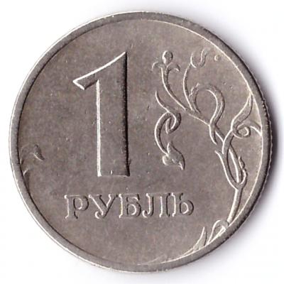 1 рубль 1997 г. (аверс).png