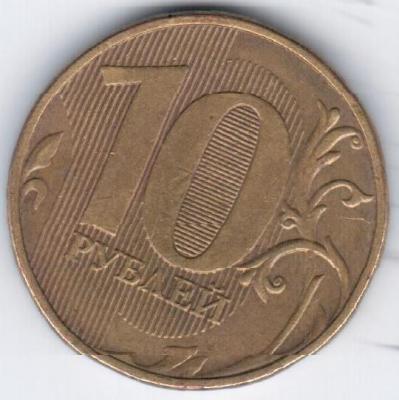 10 рублей хз какого года реверс.jpg