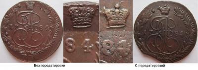 1784 2 вида корон.JPG