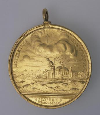Наградная медаль для участников русско-турецкой войны 1768-1774 гг..jpg