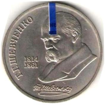 1 рубль Шевченко-1.jpg