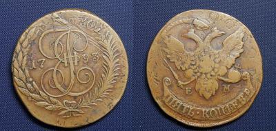 1793 ЕМ ПП (москва).jpg