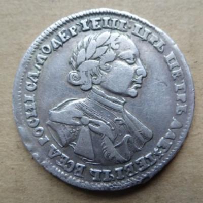 1полтина 1720.JPG