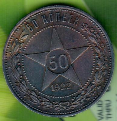 50 к 1922 ПЛ реверс ск.jpg