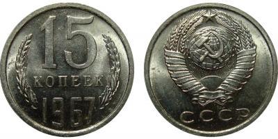 15 Копеек 1967 (3).jpg