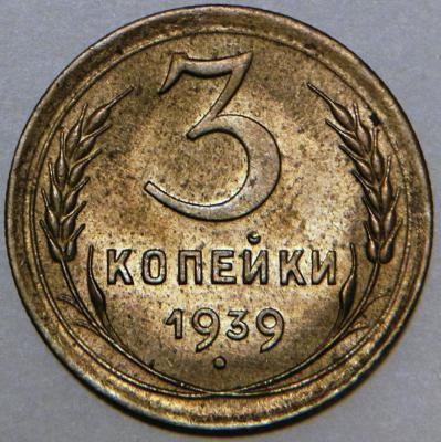 3-39 шт.1.1Г UNC 5000 руб.JPG