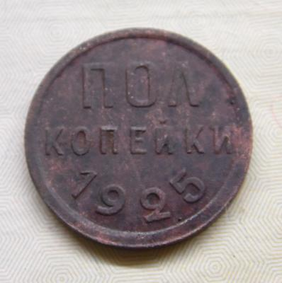 1ю2 1925.jpg