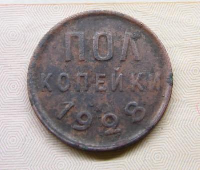1ю2 1928.jpg