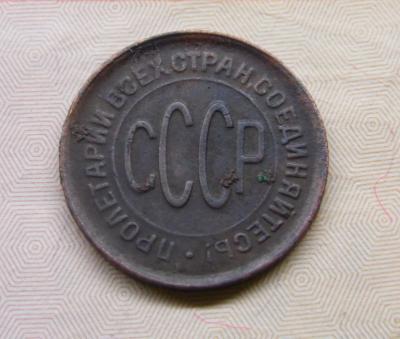 1ю2 1928 2.jpg