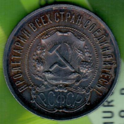 50 к 1922 ПЛ аверс ск.jpg