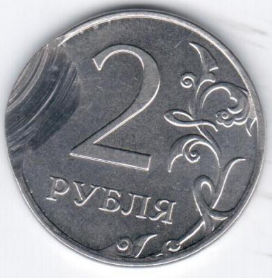 2 рубля рукоблуд.jpg