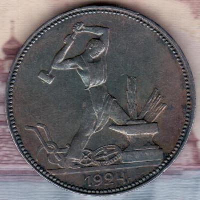 скан полтинник 1924 ПЛ реверс.jpg