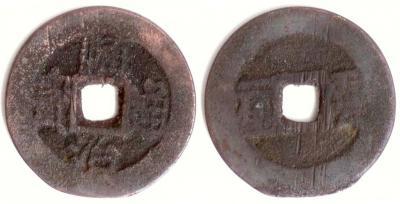 Китай Qing 1644-1911 - Shun-zhi 1644-1662 - Yunnan - Shun-chih tung bao Cash Rev - Yun Yi Li ND (1644-61) 5,16gr 26,0mm KM-288 Zeno-166773 127.jpg