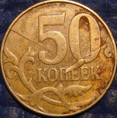 brak_polnyj_slozhnyj_raskol_reversa_vykroshka_50_kopeek_2011_m (3).jpg
